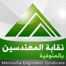 Syndicate of Engineers - Menoufia